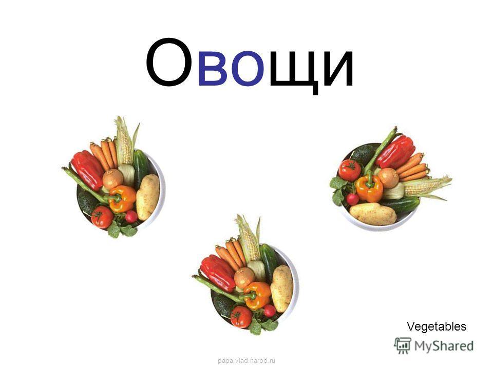 Овощи Vegetables papa-vlad.narod.ru