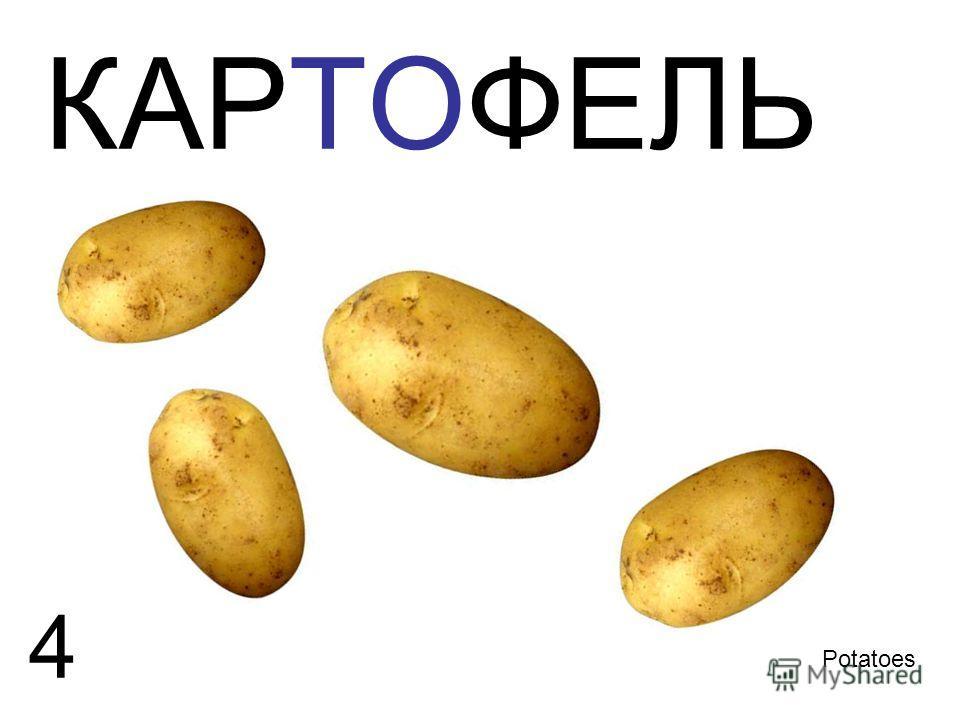 4 Potatoes КАРТОФЕЛЬ 4 potatoes картофель
