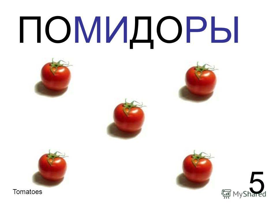 ПОМИДОРЫ 5 Tomatoes Помидоры 5 tomatoes