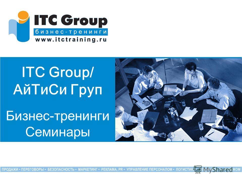 ITC Group/ АйТиСи Груп Бизнес-тренинги Семинары