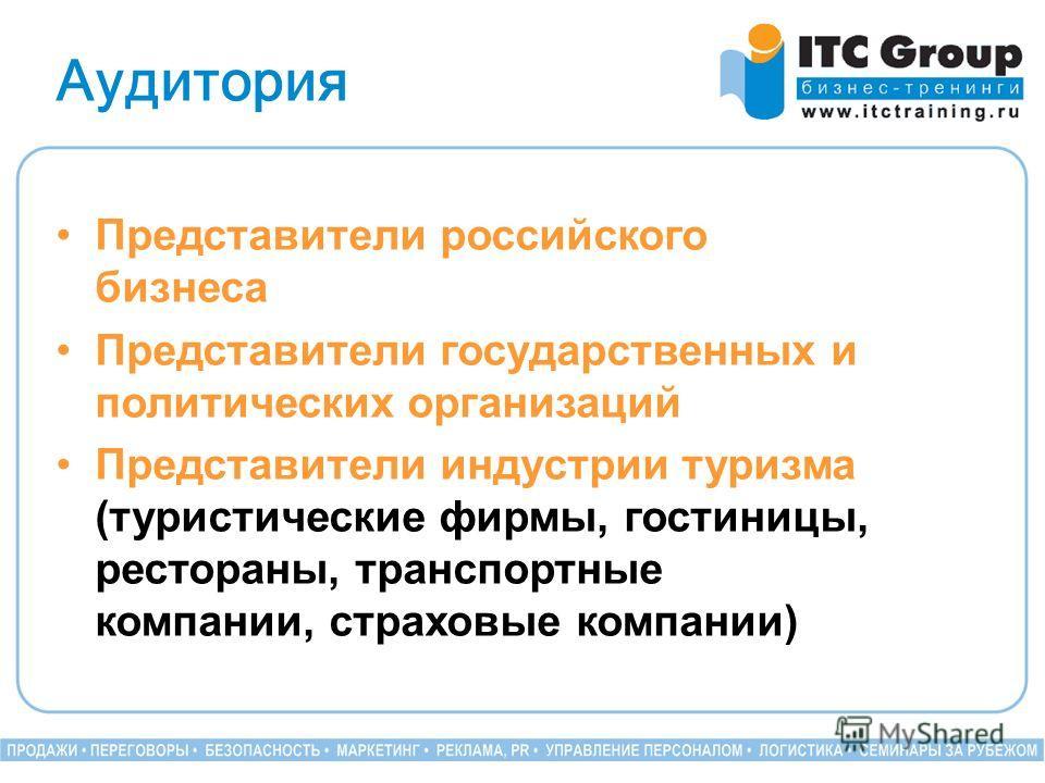 Представители российского бизнеса Представители государственных и политических организаций Представители индустрии туризма (туристические фирмы, гостиницы, рестораны, транспортные компании, страховые компании) Аудитория