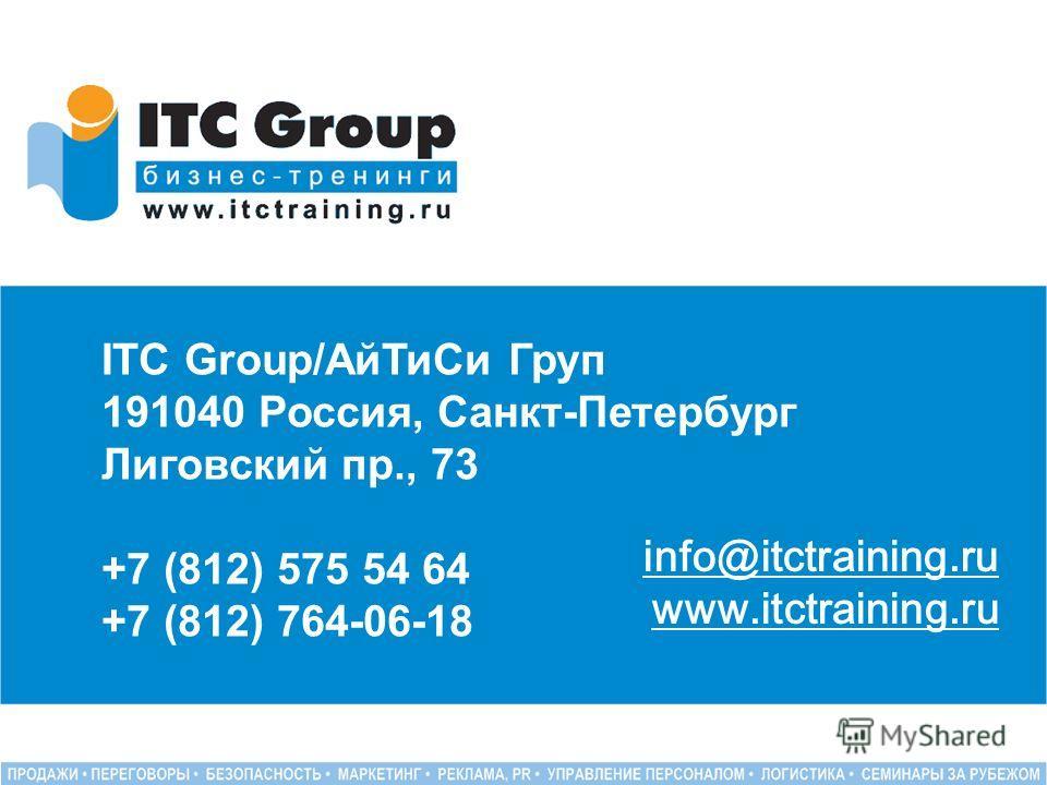 ITC Group/АйТиСи Груп 191040 Россия, Санкт-Петербург Лиговский пр., 73 +7 (812) 575 54 64 +7 (812) 764-06-18 info@itctraining.ru www.itctraining.ru