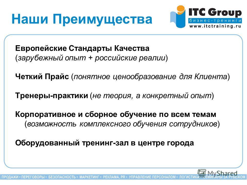 Европейские Стандарты Качества (зарубежный опыт + российские реалии) Четкий Прайс (понятное ценообразование для Клиента) Тренеры-практики (не теория, а конкретный опыт) Корпоративное и сборное обучение по всем темам (возможность комплексного обучения
