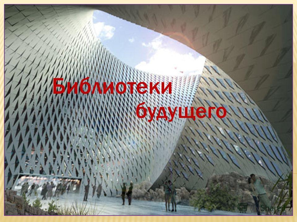 Библиотеки будущего