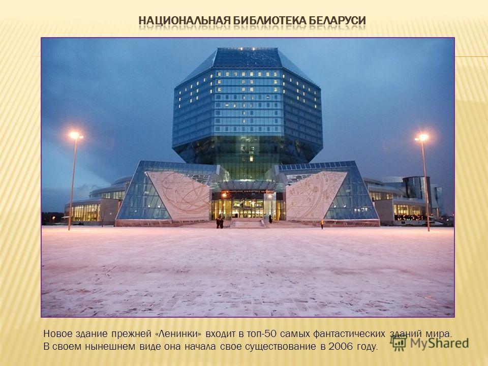 Новое здание прежней «Ленинки» входит в топ-50 самых фантастических зданий мира. В своем нынешнем виде она начала свое существование в 2006 году.