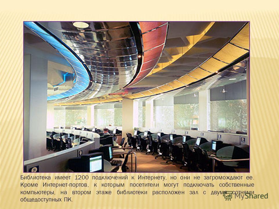 Библиотека имеет 1200 подключений к Интернету, но они не загромождают ее. Кроме Интернет-портов, к которым посетители могут подключать собственные компьютеры, на втором этаже библиотеки расположен зал с двумя сотнями общедоступных ПК.