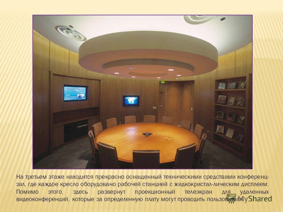 На третьем этаже находится прекрасно оснащенный техническими средствами конференц- зал, где каждое кресло оборудовано рабочей станцией с жидкокристал-лическим дисплеем. Помимо этого, здесь развернут проекционный телеэкран для удаленных видеоконференц