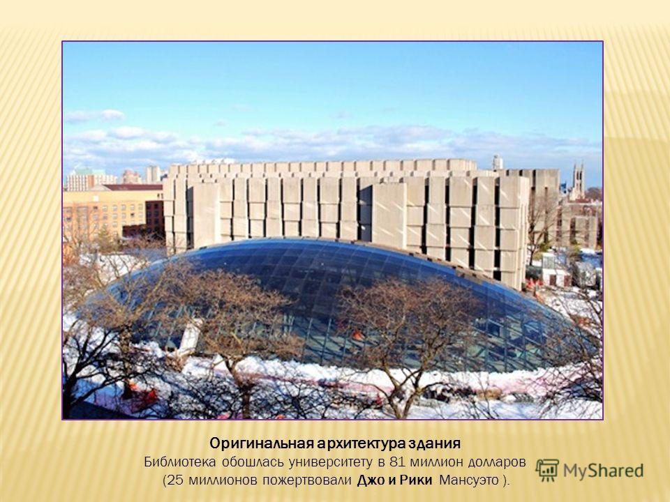 Оригинальная архитектура здания Библиотека обошлась университету в 81 миллион долларов (25 миллионов пожертвовали Джо и Рики Мансуэто ).