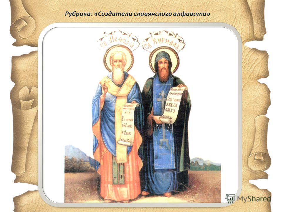 Рубрика: «Создатели славянского алфавита»