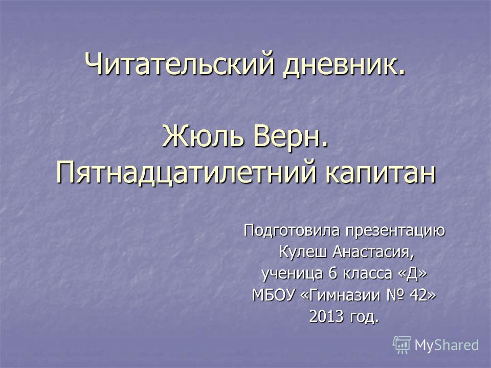 Жюль верн книга пятнадцатилетний капитан – скачать fb2, epub, pdf.