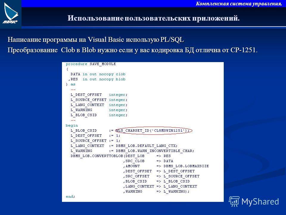 Комплексная система управления. Использование пользовательских приложений. Написание программы на Visual Basic использую PL/SQL Преобразование Clob в Blob нужно если у вас кодировка БД отлична от CP-1251.