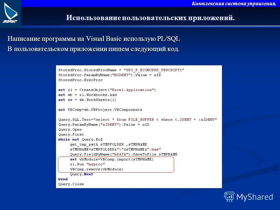 Комплексная система управления. Использование пользовательских приложений. Написание программы на Visual Basic использую PL/SQL В пользовательском приложении пишем следующий код.