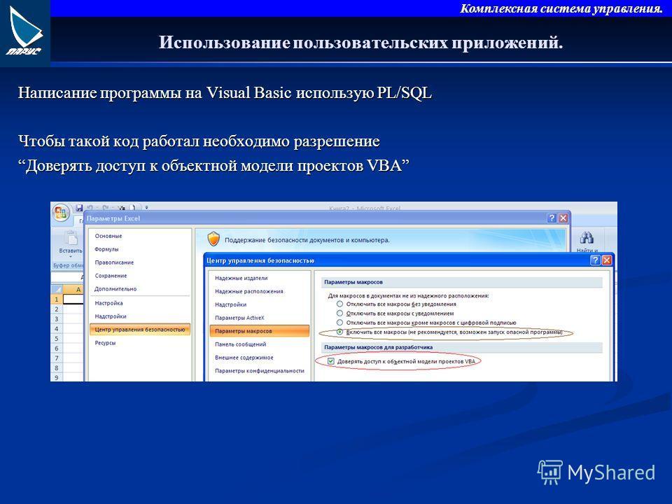 Комплексная система управления. Использование пользовательских приложений. Написание программы на Visual Basic использую PL/SQL Чтобы такой код работал необходимо разрешение Доверять доступ к объектной модели проектов VBAДоверять доступ к объектной м