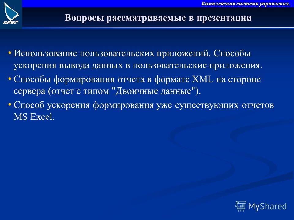 Комплексная система управления. Вопросы рассматриваемые в презентации Использование пользовательских приложений. Способы ускорения вывода данных в пользовательские приложения. Способы формирования отчета в формате XML на стороне сервера (отчет с типо