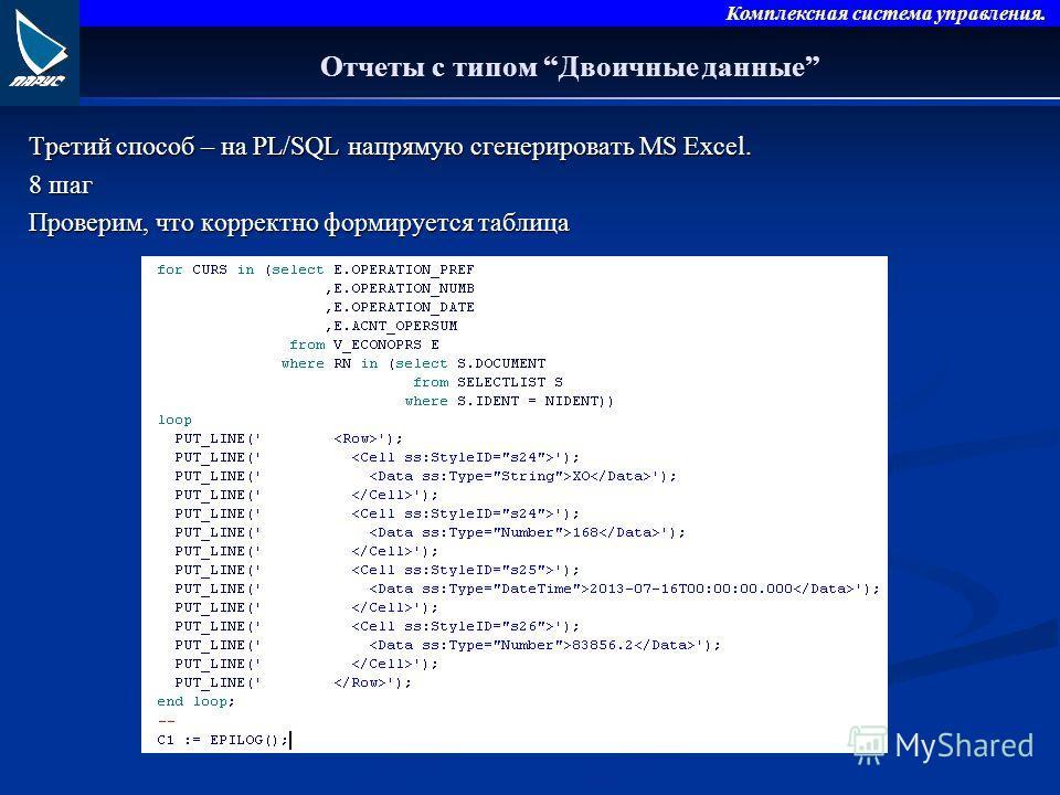 Комплексная система управления. Отчеты с типом Двоичные данные Третий способ – на PL/SQL напрямую сгенерировать MS Excel. 8 шаг Проверим, что корректно формируется таблица