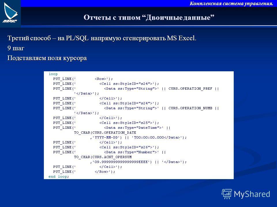 Комплексная система управления. Отчеты с типом Двоичные данные Третий способ – на PL/SQL напрямую сгенерировать MS Excel. 9 шаг Подставляем поля курсора