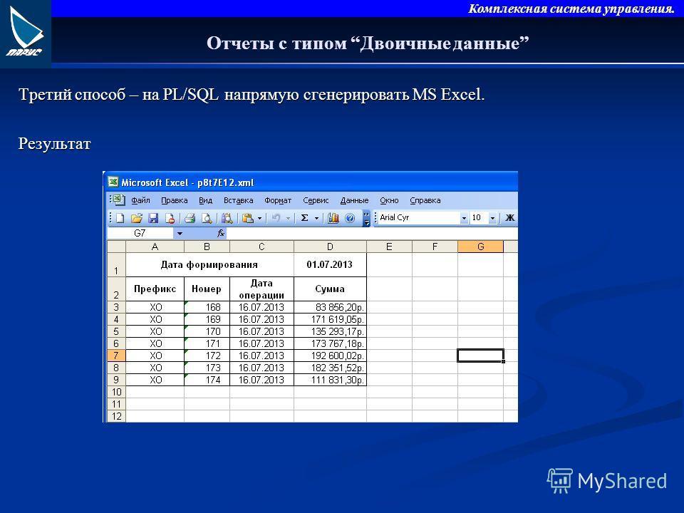 Комплексная система управления. Отчеты с типом Двоичные данные Третий способ – на PL/SQL напрямую сгенерировать MS Excel. Результат