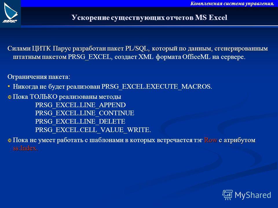 Комплексная система управления. Ускорение существующих отчетов MS Excel Силами ЦИТК Парус разработан пакет PL/SQL, который по данным, сгенерированным штатным пакетом Силами ЦИТК Парус разработан пакет PL/SQL, который по данным, сгенерированным штатны