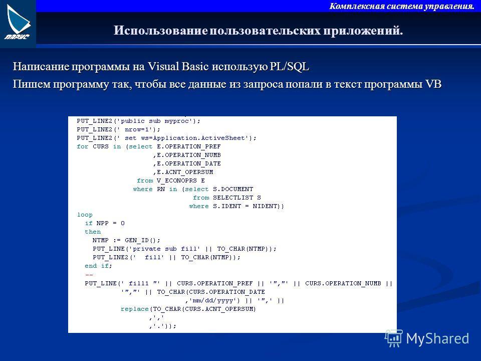 Комплексная система управления. Использование пользовательских приложений. Написание программы на Visual Basic использую PL/SQL Пишем программу так, чтобы все данные из запроса попали в текст программы VB