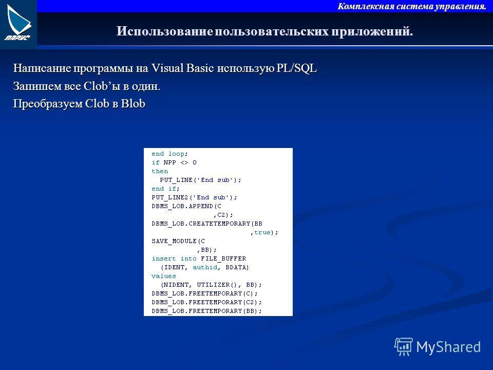 Комплексная система управления. Использование пользовательских приложений. Написание программы на Visual Basic использую PL/SQL Запишем все Clobы в один. Преобразуем Clob в Blob
