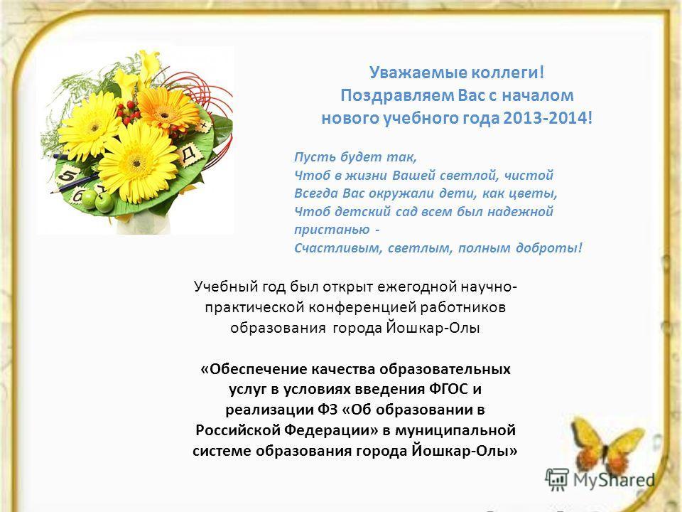 Учебный год был открыт ежегодной научно- практической конференцией работников образования города Йошкар-Олы «Обеспечение качества образовательных услуг в условиях введения ФГОС и реализации ФЗ «Об образовании в Российской Федерации» в муниципальной с