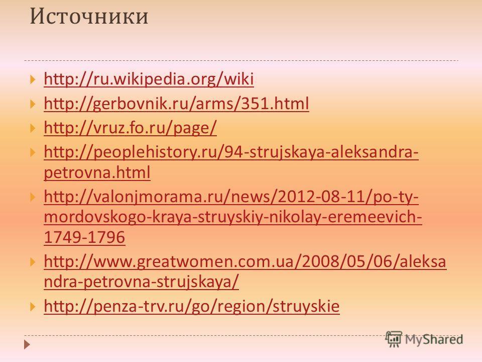 Источники http://ru.wikipedia.org/wiki http://gerbovnik.ru/arms/351.html http://vruz.fo.ru/page/ http://peoplehistory.ru/94-strujskaya-aleksandra- petrovna.html http://peoplehistory.ru/94-strujskaya-aleksandra- petrovna.html http://valonjmorama.ru/ne