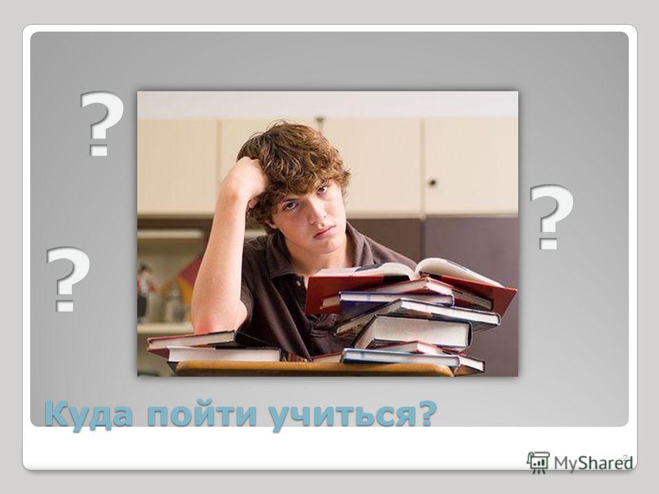 Куда пойти учиться? 2