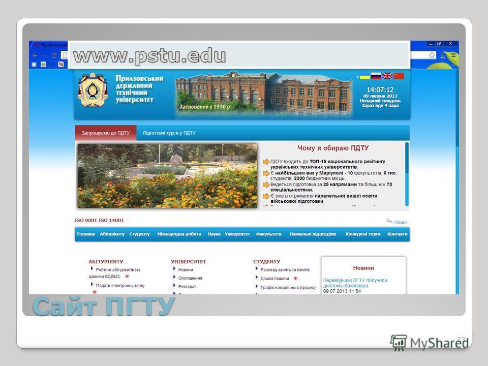 Сайт ПГТУ 23