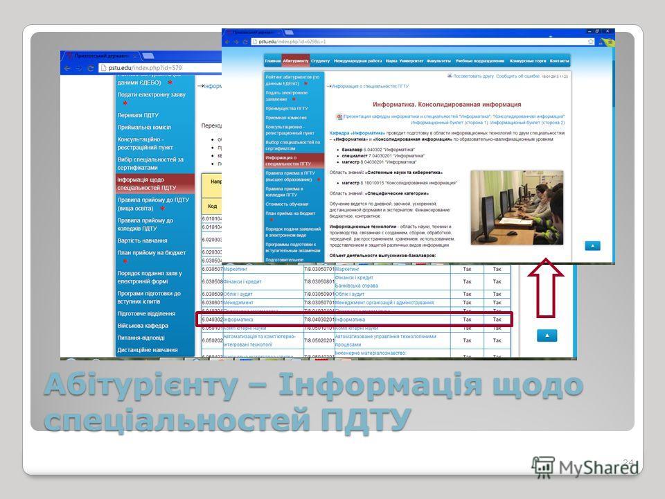 Абітурієнту – Інформація щодо спеціальностей ПДТУ 24
