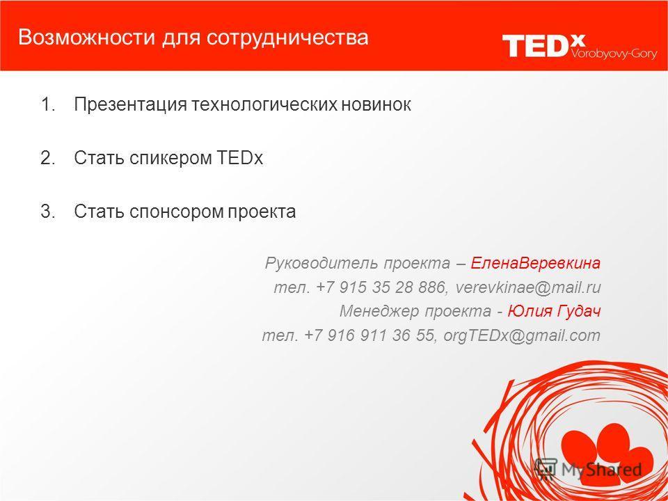 Возможности для сотрудничества 1.Презентация технологических новинок 2.Стать спикером TEDx 3.Стать спонсором проекта Руководитель проекта – ЕленаВеревкина тел. +7 915 35 28 886, verevkinae@mail.ru Менеджер проекта - Юлия Гудач тел. +7 916 911 36 55,