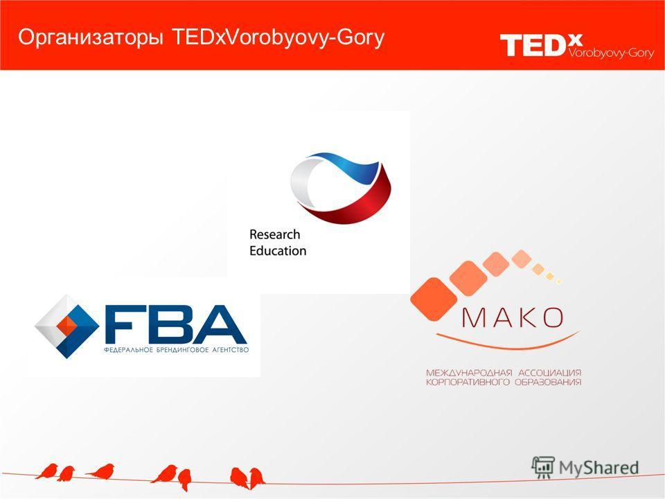 Организаторы TEDxVorobyovy-Gory