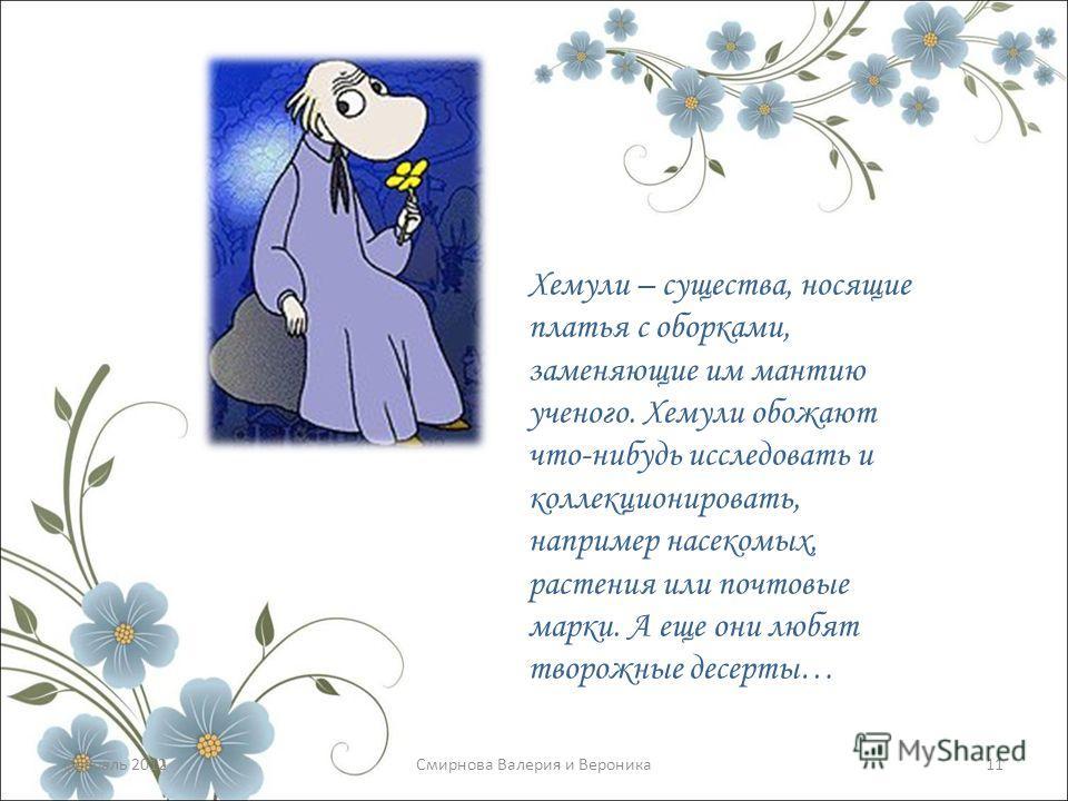 февраль 201211Смирнова Валерия и Вероника Хемули – существа, носящие платья с оборками, заменяющие им мантию ученого. Хемули обожают что-нибудь исследовать и коллекционировать, например насекомых, растения или почтовые марки. А еще они любят творожны