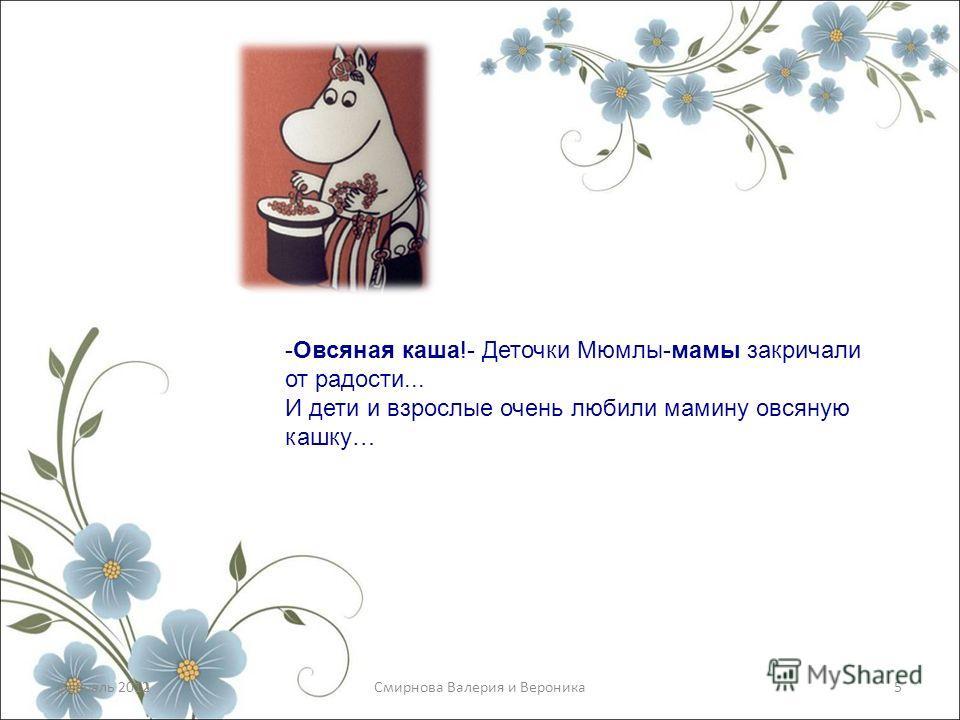 февраль 20125Смирнова Валерия и Вероника -Овсяная каша!- Деточки Мюмлы-мамы закричали от радости... И дети и взрослые очень любили мамину овсяную кашку…