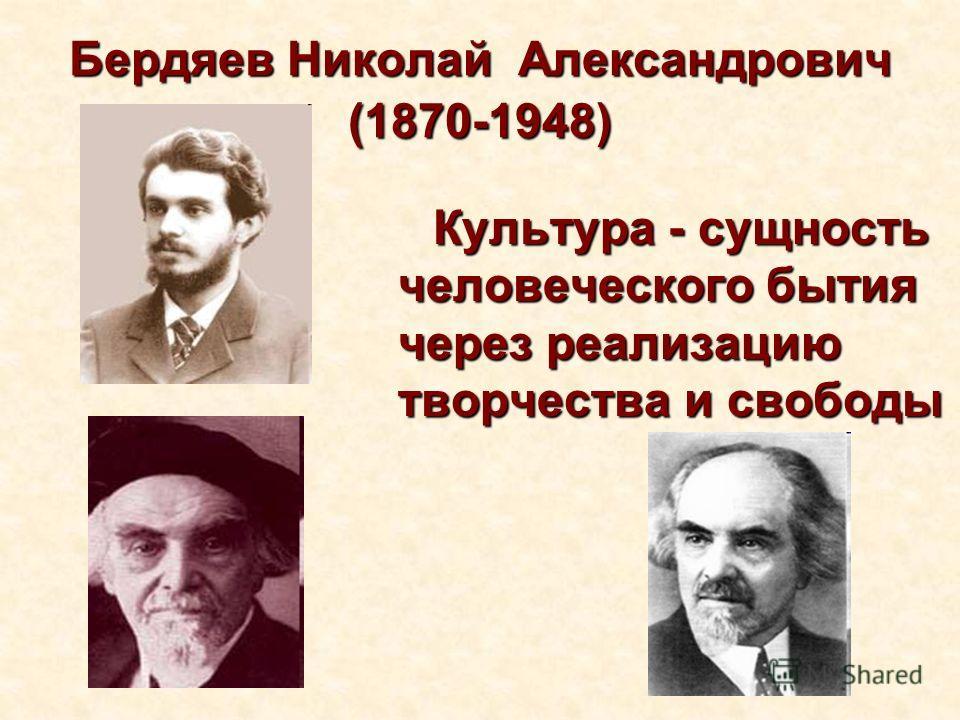 Бердяев Николай Александрович (1870-1948) Культура - сущность человеческого бытия через реализацию творчества и свободы