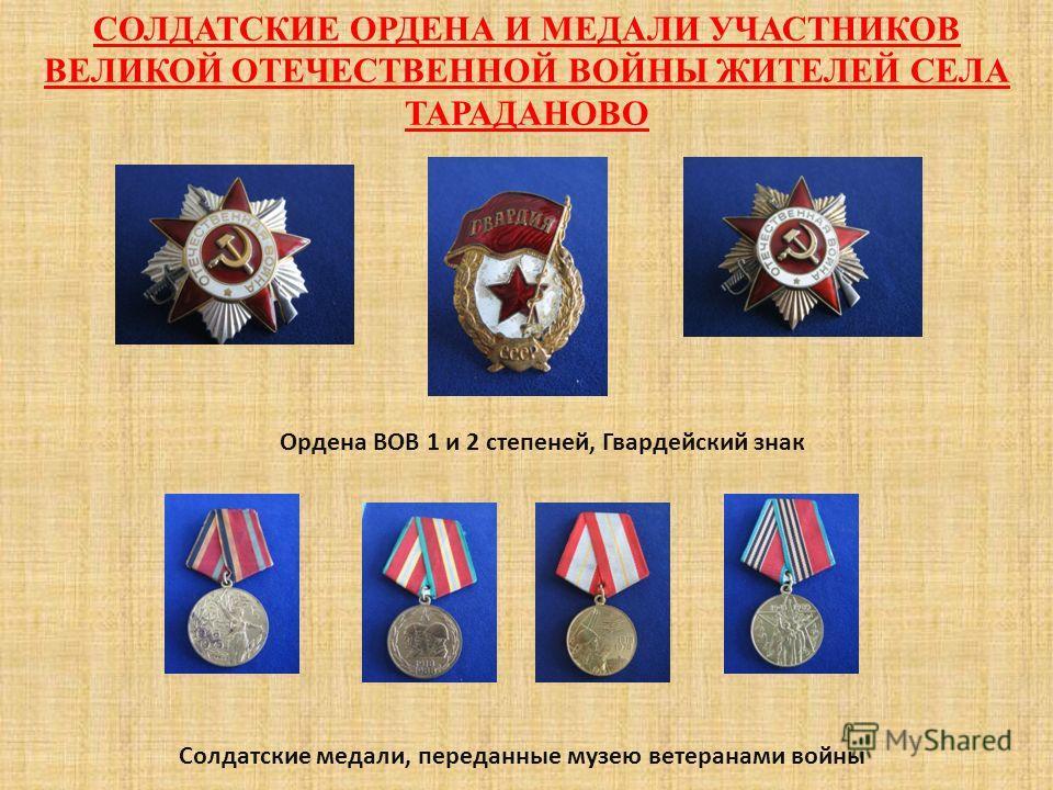 СОЛДАТСКИЕ ОРДЕНА И МЕДАЛИ УЧАСТНИКОВ ВЕЛИКОЙ ОТЕЧЕСТВЕННОЙ ВОЙНЫ ЖИТЕЛЕЙ СЕЛА ТАРАДАНОВО Ордена ВОВ 1 и 2 степеней, Гвардейский знак Солдатские медали, переданные музею ветеранами войны