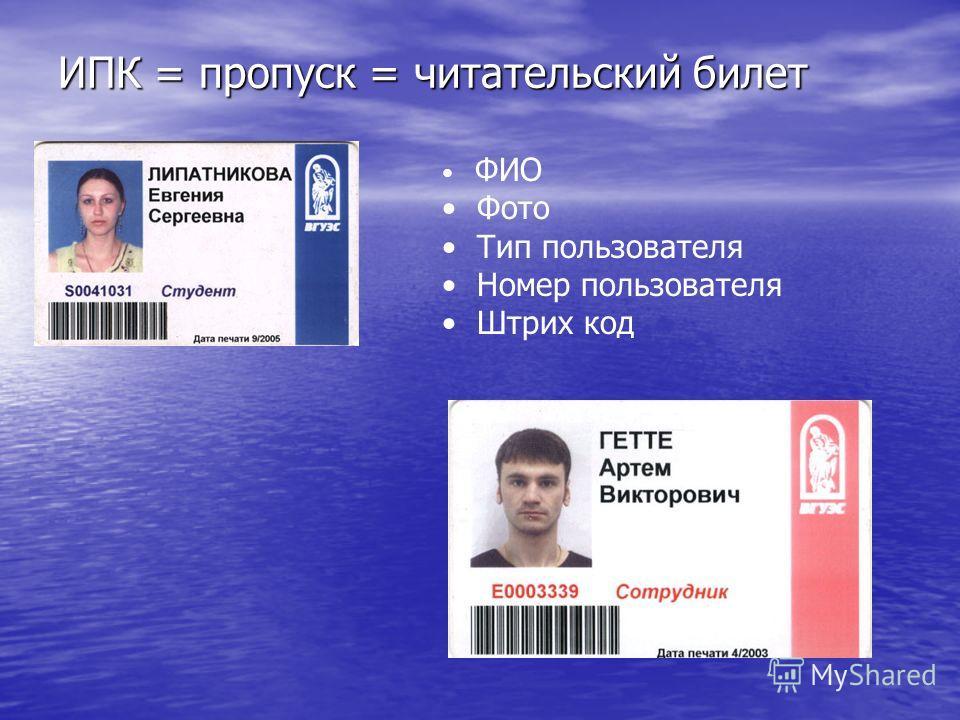 ИПК = пропуск = читательский билет ФИО Фото Тип пользователя Номер пользователя Штрих код