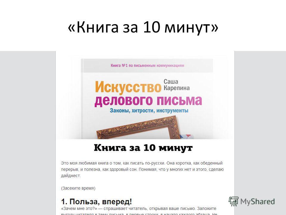 «Книга за 10 минут»