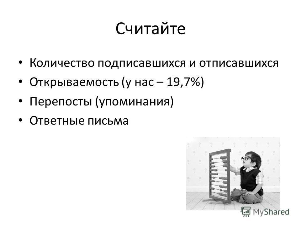 Считайте Количество подписавшихся и отписавшихся Открываемость (у нас – 19,7%) Перепосты (упоминания) Ответные письма