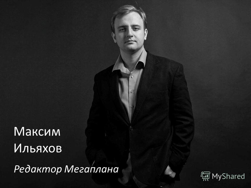 Максим Ильяхов Редактор Мегаплана
