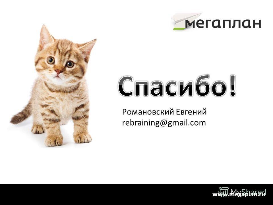 Романовский Евгений rebraining@gmail.com www.megaplan.ru