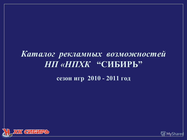 Каталог рекламных возможностей НП «НПХК СИБИРЬ сезон игр 2010 - 2011 год
