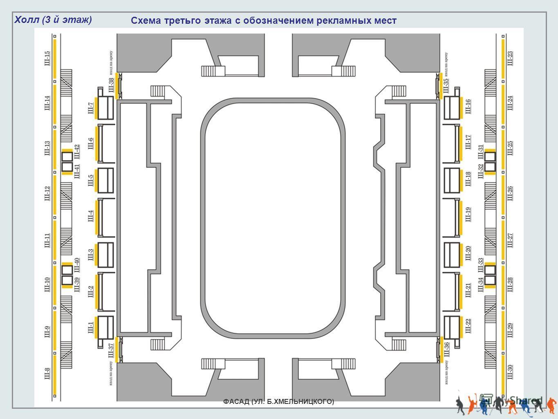 Холл (3 й этаж) Схема третьго этажа с обозначением рекламных мест ФАСАД (УЛ. Б.ХМЕЛЬНИЦКОГО)