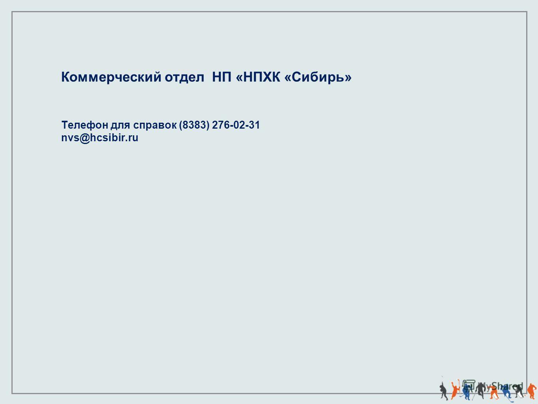 Коммерческий отдел НП «НПХК «Сибирь» Телефон для справок (8383) 276-02-31 nvs@hcsibir.ru