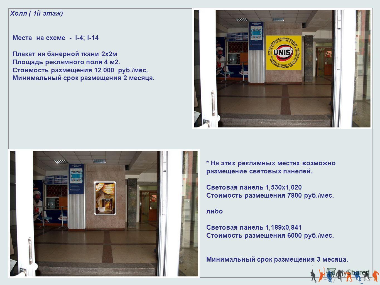 Холл ( 1й этаж) Места на схеме - I-4; I-14 Плакат на банерной ткани 2х2м Площадь рекламного поля 4 м2. Стоимость размещения 12 000 руб./мес. Минимальный срок размещения 2 месяца. * На этих рекламных местах возможно размещение световых панелей. Светов