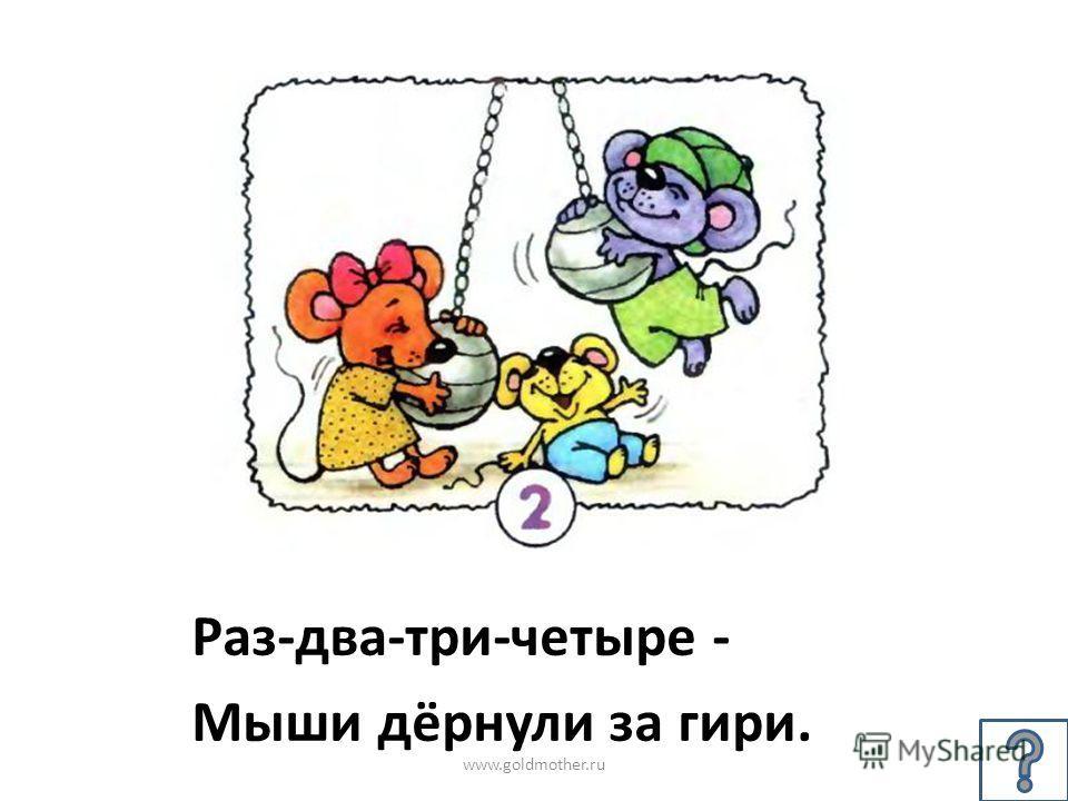 Вышли мыши как-то раз Поглядеть, который час www.goldmother.ru