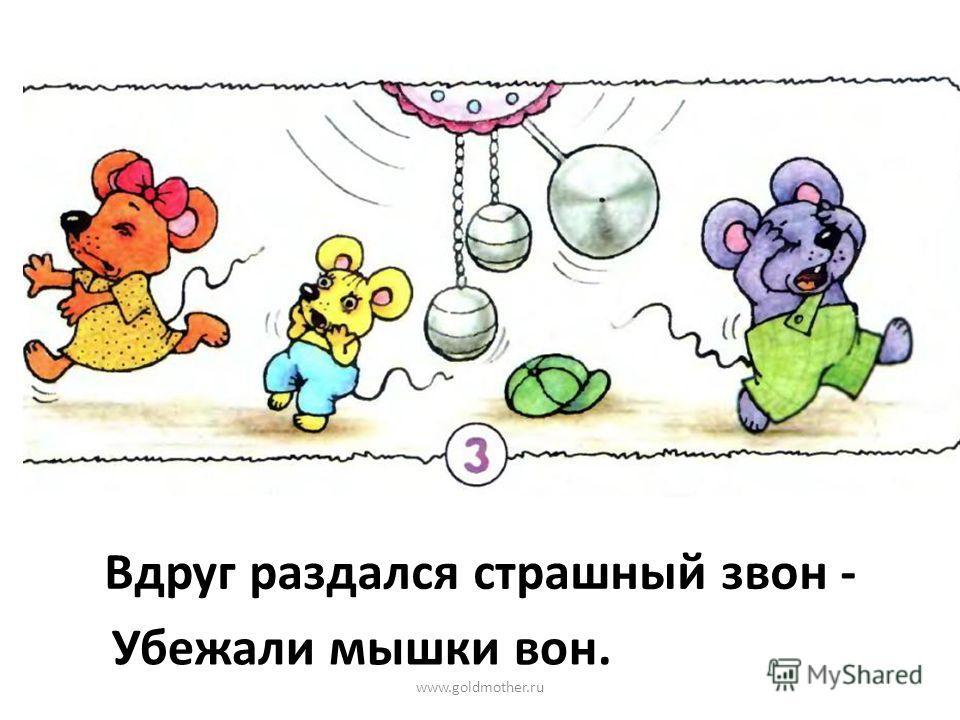 Раз-два-три-четыре - Мыши дёрнули за гири. www.goldmother.ru