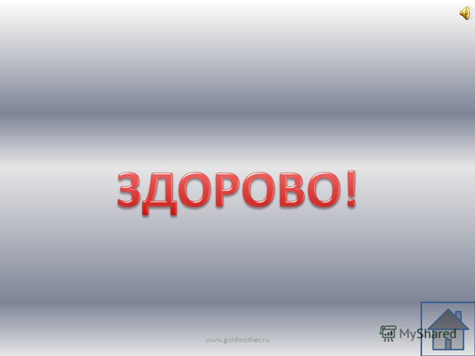 Вдруг раздался страшный звон - Убежали мышки вон. www.goldmother.ru