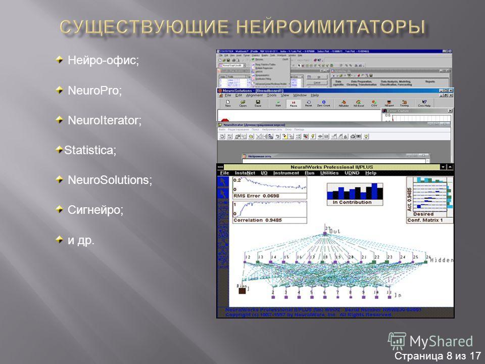 Нейро-офис; NeuroPro; NeuroIterator; Statistica; NeuroSolutions; Сигнейро; и др. Страница 8 из 17