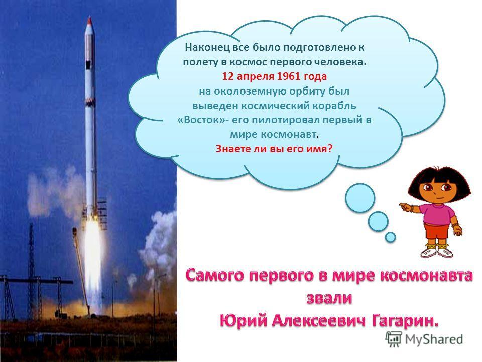 Наконец все было подготовлено к полету в космос первого человека. 12 апреля 1961 года на околоземную орбиту был выведен космический корабль «Восток»- его пилотировал первый в мире космонавт. Знаете ли вы его имя? Наконец все было подготовлено к полет