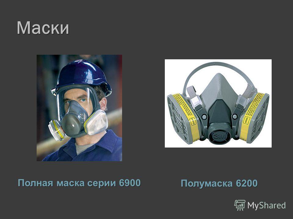 Маски Полная маска серии 6900 Полумаска 6200 Полумаска 6200